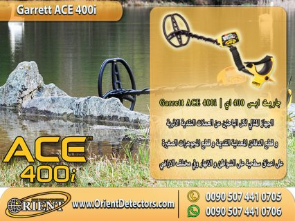 جهاز كشف الذهب Garrett ACE 400i - صناعة امريكية - شحن مجاني
