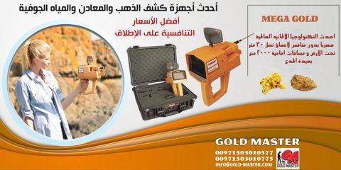 جهاز MEGA GOLD | اجهزة كشف الذهب فى السعوديه
