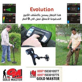 Evolution جهاز كشف الذهب والمعادن