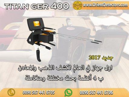 اجهزة كشف الذهب والمعادن الثمينة - تيتان جير 400