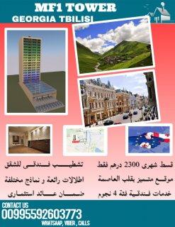 الاستثمار المضمون بتملكك شقة فندقية بجورجيا بالتقسيط دون فوائد او عمولات