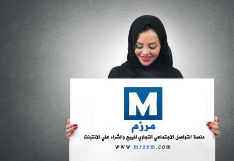 اضف اعلان مجاني في مرزم السعودية اعلان Vip
