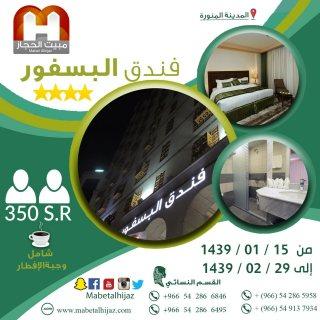 افضل اسعار حجوزات فنادق مكة والمدينة من مبيت الحجاز