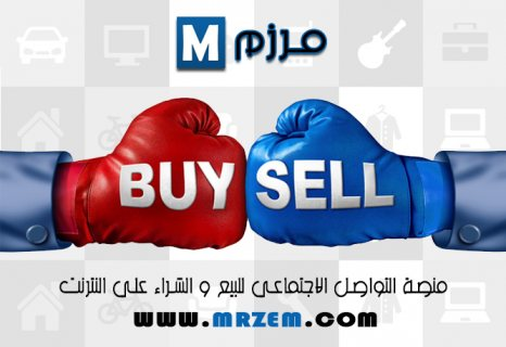 منصة التواصل الاجتماعي التجاري للبيع والشراء مرزم
