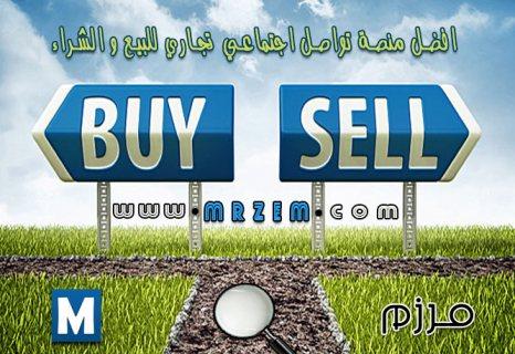 اعلن معنا مجانا واضف اعلانك في مرزم السعودية والدول العربية