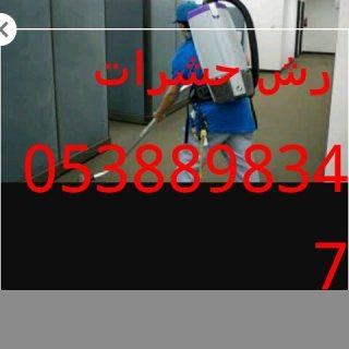 شركة تنظيف ورش الحشرات بالمدينة المنورة 0538898347