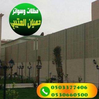مظلات الحدائق مؤسسة العتيبي 0530660500 سواتر قماش تركيب مع الضمان