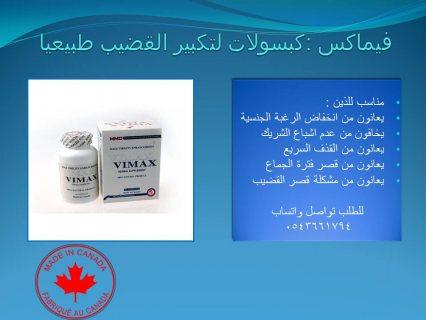 فيماكس الكندية (Vimax) للتكبير والقوة الجنسية وعلاج تام لضعف الانتصاب والجنسي