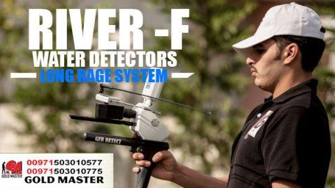 جهاز كشف الماء  ريفر اف River-F