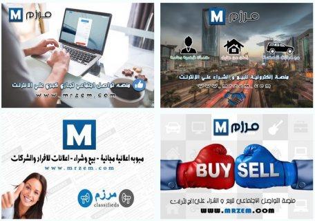 بيع واشتري في افضل موقع اعلانات مجانية مرزم