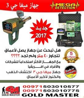 تكنولوجيا MEGA G3 المتطورة 2018 فى الرياض