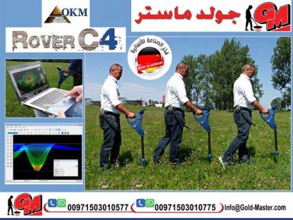 جهاز كشف الكنوز الذهبية والمعادن الثمينة والفراغات روفر سي 4 -    الرياض