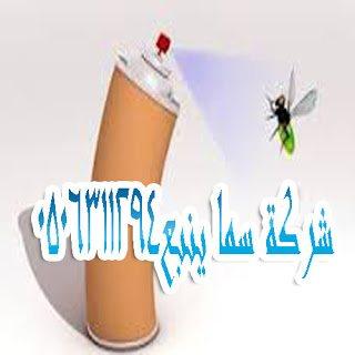 شركة مكافحة حشرات بينبع0506311294