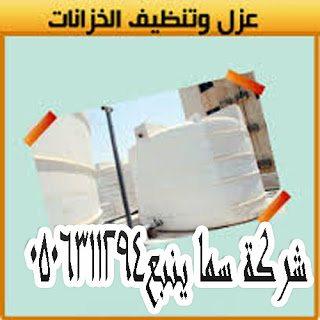شركة تنظيف بيارات0506311294