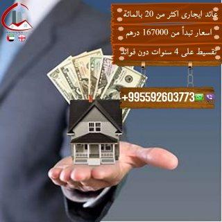 بمقدم 25000 درهم امتلك شقتك الفندقية و ضمان عائد استثمارى 25%