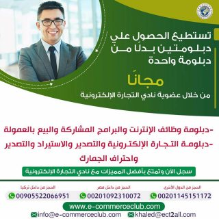 عضوية نادي التجارة الإلكترونية