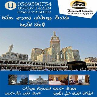 » إحجز بشكل أمن فى أفخر فنادق مكة والمدينة مع شركة صفا الحجاز واتس اب 0569590754