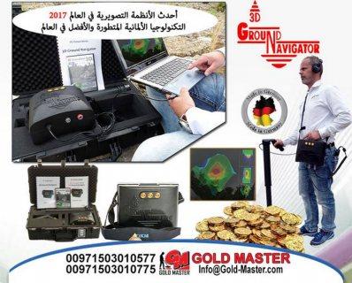 جهاز جراوند نافيجيتور فى #السعوديه GROUND NAVIGATOR 3D