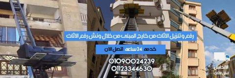 ارخص شركات نقل الاثاث فى مصر