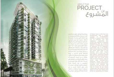 الآن فرصتك لتملك شقة من المطور بالأقساط على 65 شهر بأول برج صديق للبيئة
