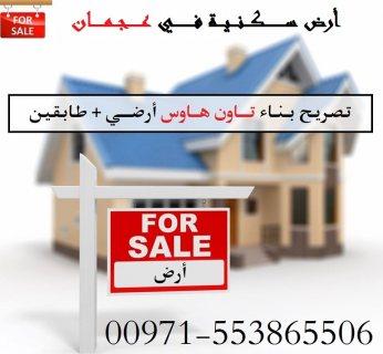صمم منزلك الخاص في الإمارات فقط ب 225 ألف درهم تملك أرض سكنية مميزة