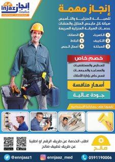خدمات الصيانة المنزلية السريعة من شركة انجاز مهمة
