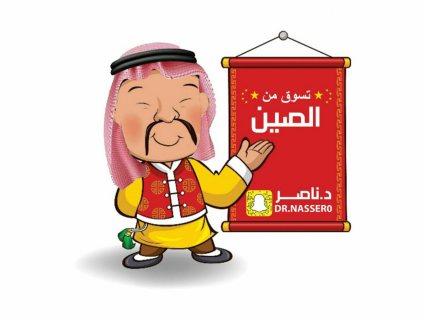اطلب من ناصر الحارثي جميع المنتجات