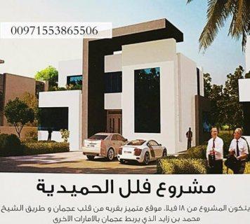 تملك فيلا مميزة في الإمارات تملك خليجيين بموقع رائع وسط كافة الخدمات والميزات