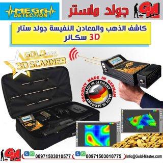 اجهزة كشف الذهب فى السعوديه GOLD STAR 3D 2018
