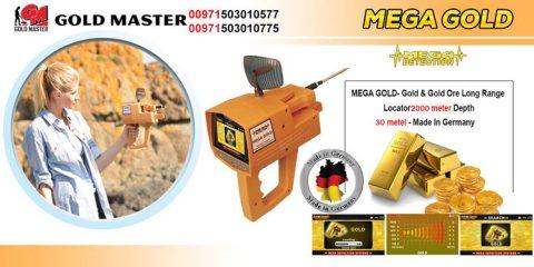 اجهزة كشف الذهب فى السعوديه 2018   MEGA GOLD NEW