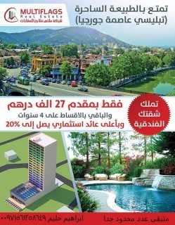 فرصه..عدد محدود ..  شقتك الفندقيه للاستثمار بمقدم 24000 درهم