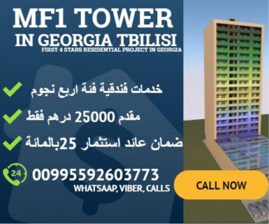 امتلك بالتقسيط اخر شقة فندقية استثمارية بجورجيا و عائد يصل الى 20%