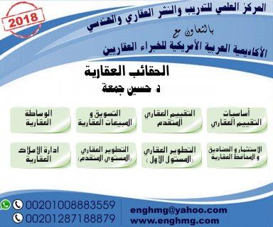 المركز العلمي التدريبي و النشر العقاري و الهندسي