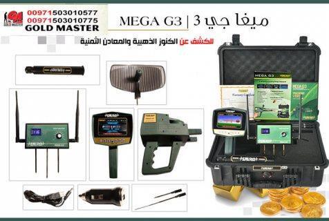 اجهزة كشف الذهب فى السعودية | ميغا جي 3 | MEGA G3