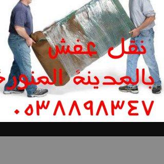 أفضل شركة لنقل العفش بالمدينة المنورة 0538898347