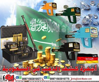 جهاز كشف الذهب فى الخرمة السعودية | مفاجأة