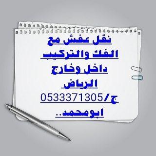 نقل عفش داخل وخارج الرياض  -0533371305