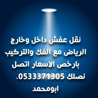 نقل عفش داخل وخارج الرياض 0533371305