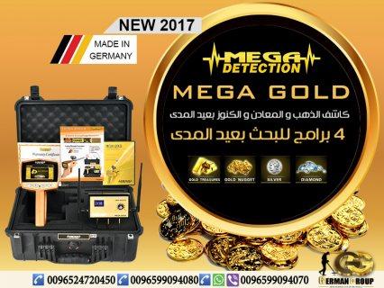 جهاز كشف الذهب والكنوز والالماس جهاز ميغا جولد | Mega Gold 2018