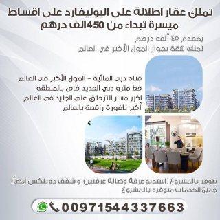 عقارات للبيع في دبي اطلالة علي البوليفارد00971544337663