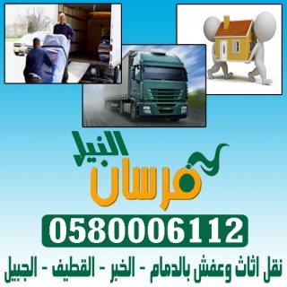 شركة نقل عفش واثاث بالدمام 0580006112 فرسان النيل