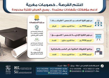 دبلومات تدريبية معتمدة بالسعودية لتنمية المهارات
