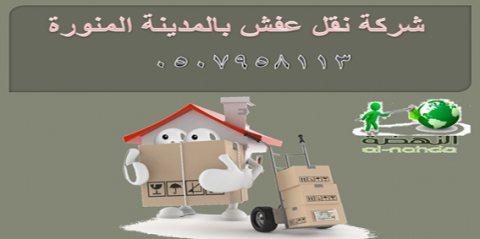 شركة نقل عفش بالمدينة المنورة 0507958113 | النهضة