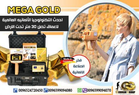 جهاز كشف الذهب والكنوز والالماس جهاز ميغا جولد   Mega Gold 2017