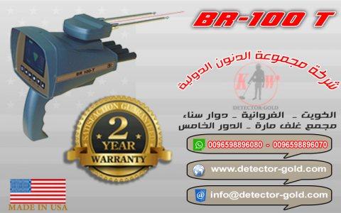 جهاز كشف الذهب والمعادن والكنوز BR100 T