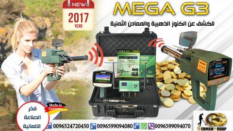 جهاز كشف الذهب الاحدث لعام - 2017 الجهاز المعجزة ميغا جي 3