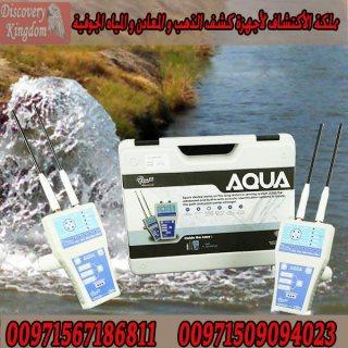 افضل أجهزة كشف المياه الجوفية تحت الارض  AQWA