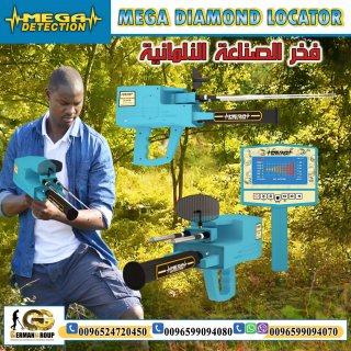 الجهاز المعجزة مع سهولة الاستخدام لكشف الذهب والمعادن والكنوز ميغا دايموند