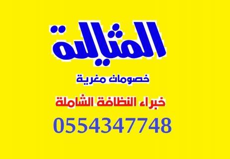 شركة تنظيف بالدمام 0554347748 أكاد المثالية