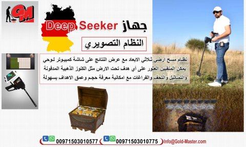 DEEP SEEKER 2018 احدث اجهزة كشف الذهب فى السعوديه